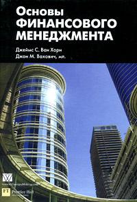 Основы финансового менеджмента #1