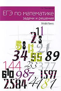 ЕГЭ по математике. Задачи и решения | Просветов Георгий Иванович  #1