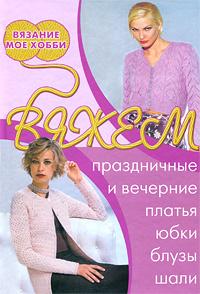 Вяжем праздничные и вечерние платья, юбки, блузы, шали #1