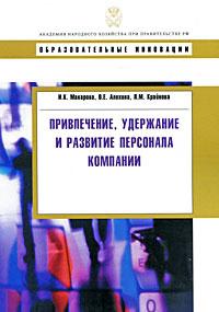 Привлечение, удержание и развитие персонала компании | Макарова Ирина Камильевна, Алехина Оксана Евгеньевна #1