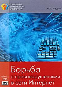 Борьба с правонарушениями в сети Интернет. Выпуск 1 #1