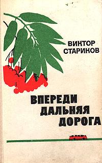 Впереди дальняя дорога | Стариков Виктор Александрович  #1