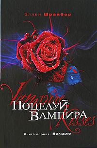 Поцелуй вампира. Книга 1. Начало | Шрайбер Эллен #1