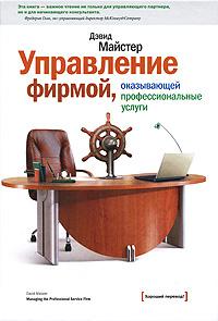 Управление фирмой, оказывающей профессиональные услуги  #1
