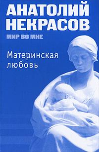 Материнская любовь   Некрасов Анатолий Александрович #1