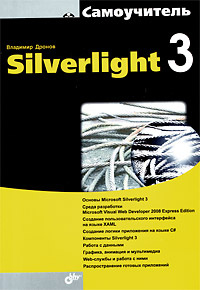 Silverlight 3 #1
