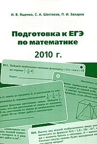 Подготовка к ЕГЭ по математике. 2010 год #1