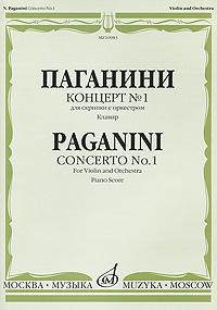 Паганини. Концерт №1 для скрипки с оркестром. Каденция Э. Соре. Клавир  #1