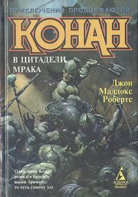Конан в цитадели мрака   Робертс Джон Мэддокс #1