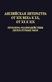 Английская литература от XIX века к XX, от XX к XIX. Проблема взаимодействия литературных эпох  #1