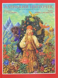 Аленький цветочек   Аксаков Сергей Тимофеевич #1