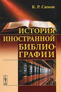 История иностранной библиографии #1