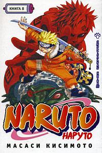 Naruto. Книга 8. Смертельная битва!!! #1
