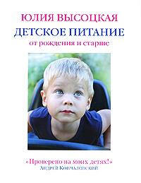 Детское питание от рождения и старше | Высоцкая Юлия Александровна  #1