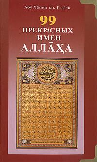 99 Прекрасных имен Аллаха   Абу Хамид ал-Газали ат-Туси #1