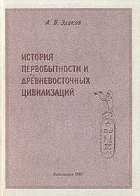 История первобытности и древневосточных цивилизаций   Эдаков Александр Витальевич  #1