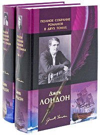 Джек Лондон. Полное собрание романов (комплект из 2 книг) | Лондон Джек  #1
