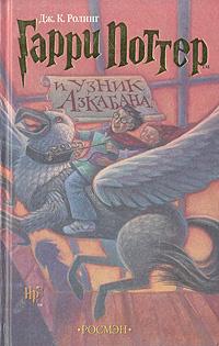 Гарри Поттер и узник Азкабана   Роулинг Джоан Кэтлин #1