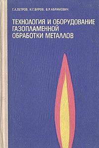 Технология и оборудование газопламенной обработки металлов   Петров Георгий Львович, Буров Николай Григорьевич #1