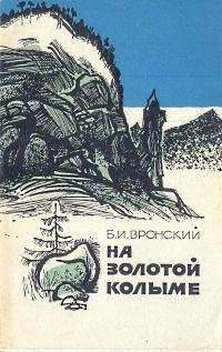 На золотой Колыме | Вронский Борис Иванович #1