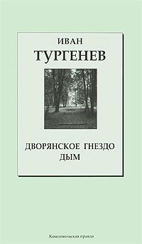 Дворянское гнездо. Дым   Тургенев Иван Сергеевич #1