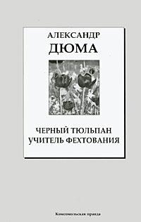 Черный тюльпан. Учитель фехтования | Дюма Александр #1