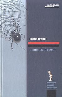 Шпионский роман | Борис Акунин #1