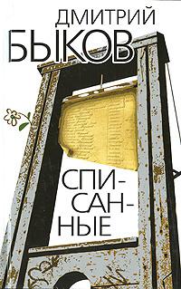 Списанные   Быков Дмитрий Львович #1