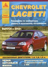 Chevrolet Lacetti. Руководство по эксплуатации, ремонту и техническому обслуживанию  #1