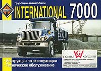 Грузовые автомобили International 7000. Инструкция по эксплуатации  #1