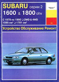 Устройство, обслуживание и ремонт автомобилей Subaru серии 2  #1