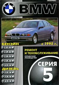 BMW 5 с 1995 г. Ремонт и техобслуживание. Справочное руководство  #1