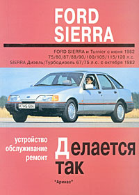 Устройство, обслуживание и ремонт автомобилей Ford Sierra #1