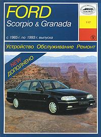 Ford Scorpio & Granada с 1985 г. по 1993 г. выпуска. Устройство. Обслуживание. Ремонт  #1