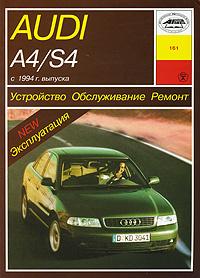Устройство, обслуживание, ремонт и эксплуатация автомобилей Audi A4/S4  #1