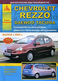 Chevrolet Rezzo. Daewoo Tacuma. Руководство по эксплуатации, ремонту и техническому обслуживанию. Выпуск #1
