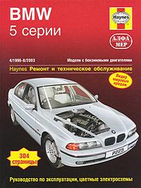 BMW 5-й серии 1996-2003. Ремонт и техническое обслуживание | Рэндалл Мартин  #1