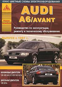 Руководство по эксплуатации, ремонту и техническому обслуживанию автомобилей Audi А6/ Avant с 1997 года #1