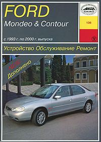 Ford Mondeo & Contour с 1993 г. по 2000 г. выпуска. Устройство. Обслуживание. Ремонт  #1