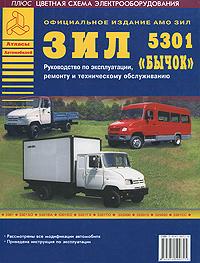 """ЗИЛ 5301 """"Бычок"""" и его модификации. Руководство по эксплуатации, ремонту и техническому обслуживанию #1"""