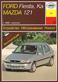 Ford Fiesta, Ka, Mаzda 121 с 1996 г. выпуска. Устройство, обслуживание, ремонт, эксплуатация  #1