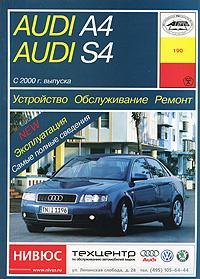 Audi A4, Audi S4 с 2000 г. выпуска. Устройство. Обслуживание. Ремонт  #1
