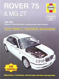 Rover 75 & MG ZT 1999-2006. Ремонт и техническое обслуживание #1