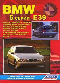 BMW 5 серии (Е39). Модели 1995-2003 гг. выпуска с бензиновыми двигателями М52В20, М52В25, М52В28, М54В22, #1