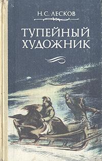 Тупейный художник   Лесков Николай Семенович #1