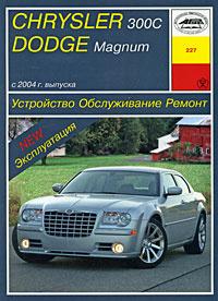 Chrysler 300С, Dodge Magnum с 2004 г. выпуска. Устройство. Обслуживание. Ремонт  #1