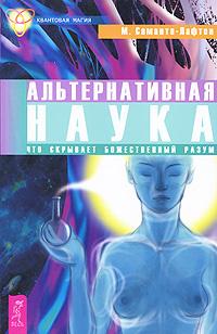 Альтернативная наука. Что скрывает Божественный разум #1