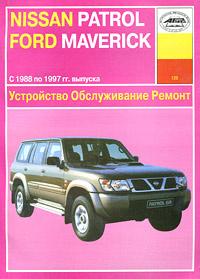 Устройство, обслуживание и ремонт автомобилей Nissan Patrol & Ford Maverick  #1