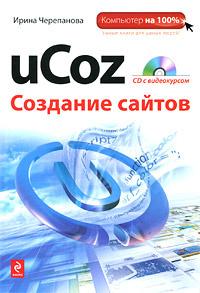 uCoz. Создание сайтов (+ CD-ROM) #1