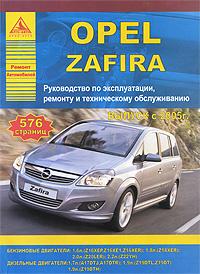Opel Zafira. Руководство по эксплуатации, ремонту и техническому обслуживанию  #1